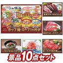 二次会景品10点セット【カップ麺・スープ1ヶ月分(ミニサイズ)、高知 藁焼き鰹のたたきと刺身セット