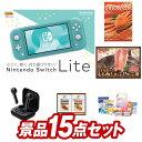 忘年会 景品10点セット《Nintendo Switch Lite / 姿ずわいがに 他》イベント ...
