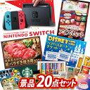 忘年会 景品20点セット《PlayStation 4 (1T...