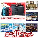 二次会 景品40点セット《Nintendo Switch 選...