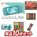 忘年会 景品10点セット【Nintendo Switch L...