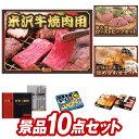 二次会 景品 10点セット 米沢牛焼肉用 九州産黒豚3点セッ...