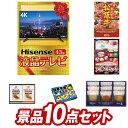 10点セット《4K対応液晶テレビ43インチ 選べる一品景品【...