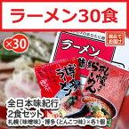 フードロス削減!40%OFF!賞味期限約1ヶ月!全国逸品ラーメン30食セット