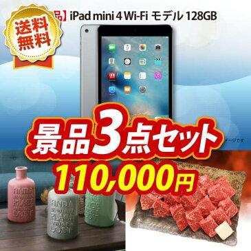 忘年会 景品3点セット《iPad mini 4 Wi-Fiモデル 128GB / 飛騨牛もも一口ステーキ500g 他》【イベント/二次会/2次会/忘年会】【あす楽】【特大パネル/目録】