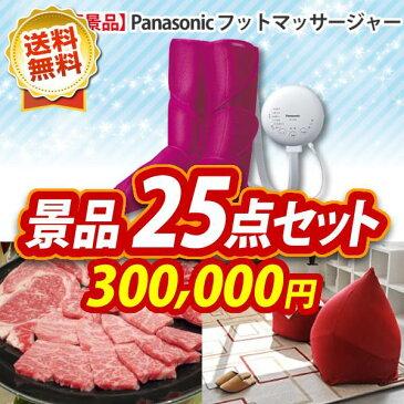 二次会 景品25点セット《Panasonic エアーマッサージャー A5ランク 和牛盛り合わせ1.5kg 他》 イベント 二次会 2次会 二次会 景品多数 特大パネル 目録