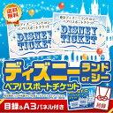 二次会 景品・イベント 景品【ディズニーチケット ペア1DA...