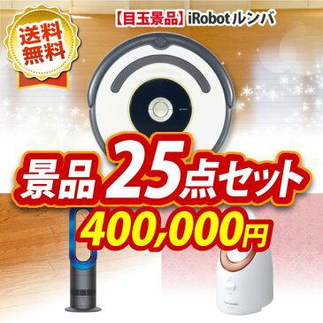 二次会 景品25点セット《iRobot ルンバ Dyson Hot + Cool ファンヒーター 他》二次会 景品 新年会 イベント 景品 セット 二次会 景品 2次会 最新家電 人気家電 生活家電