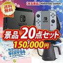 忘年会 景品20点セット《Nintendo Switch ディズニーチケット ペ