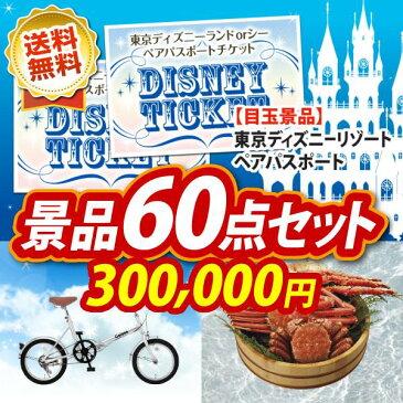 二次会 景品60点セット《ディズニーチケット ペア1DAYパスポート Google Home 他》 イベント 二次会 2次会 二次会 景品多数 特大パネル 目録 ペアチケット Disney ディズニーシー テーマパーク