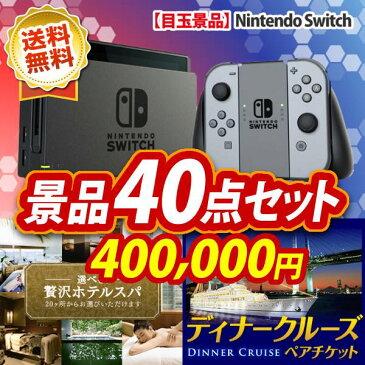 二次会 景品40点セット《Nintendo Switch 選べる!贅沢ホテルスパ 他》【イベント 二次会 2次会 忘年会 景品多数 特大パネル 目録】