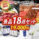ゴルフコンペ 景品18点セット《米沢牛焼肉用 / 亀田製菓 ...