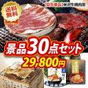 【人気景品/送料無料】30点セット《米沢牛焼肉用 / おつま...