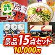 【追加用景品】15点セット《全日本ラーメン味くらべ乾麺5食 / 調味料セット 他》【ゴルフコンペ】