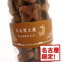 地域限定コロコロをネットでお取り寄せ!【NEW】コロコロワッフル名古屋土産「チョコオレンジ」