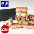 冷凍タイプ ワッフルケーキ20個(10個入り×2箱)【お中元 スイーツ 内祝い お祝い返し 出産 結婚 お菓子 ギフト】