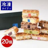 冷凍タイプ ワッフルケーキ20個(10個入り×2箱)【スイーツ 内祝い お祝い返し 出産 結婚 お返し お菓子 ギフト】