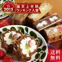 送料無料 お試し!神戸ワッフルセット(いちご)クリスマスケーキ お歳暮 福袋 ギフト10P19Dec15