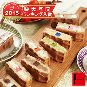 ワッフルケーキ10個入りギフト バレンタイン 内祝 スイーツ 引き菓子02P24Dec15