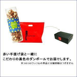 コロコロワッフルプレーン(ロングケース)お祝いお返しプチギフトノベルティ神戸東京駅ヒルナンデスグランスタKobeSweetsCookieGiftomiyage