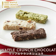 ワッフルクランチショコラ ホワイト まとめ買い プチギフト チョコレート クッキー