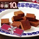 【バレンタイン早得ポイント10倍】レアチョコレート箱入り(バレンタイン/義理チョコ/友チョコ/…