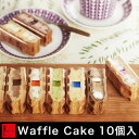 ワッフルケーキ10個入りギフト バレンタイン 内祝 スイーツ 引き菓子02P23Jan16