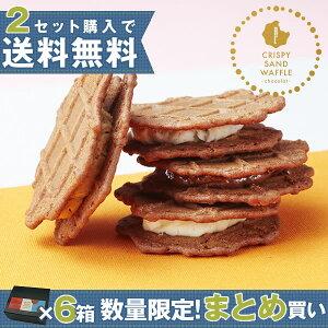6箱★(3個)クリスピーサンドワッフル「ショコラ」(ホワイトデー/おかえし/ギフト)