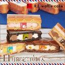 季節のワッフルケーキ10個セット【スイーツ 内祝い お祝い返し 出産 結婚 お菓子 ギフト】