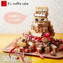 【送料無料】ワッフルケーキ50個セット(10個セット×5箱)...