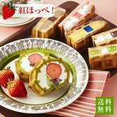 母の日ギフトにも♪送料無料 神戸ワッフルセット(いちご)【スイーツ 内祝い お祝い返し 誕生日 ケーキ 母の日ギフト】