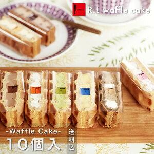 ワッフルケーキ10個入り中元ギフト