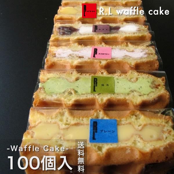 ワッフルケーキ100個入り【ケーキタワー 誕生日スイーツ 内祝い お祝い返し 出産 結婚 お菓子 ギフト】