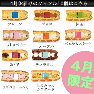 ワッフルケーキ10個入り母の日ギフト