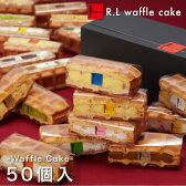 ワッフルケーキ50個セット(10個セット×5箱)【お中元 スイーツ 内祝い お祝い返し 出産 結婚 お菓子 ギフト】