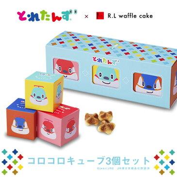 とれたんず コロコロキューブ3個セット 【お菓子 ワッフル・ケーキの店 エール・エル】