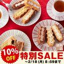 【お買い物マラソン特別SALE】バレンタインに 東京土産第1...