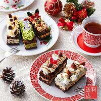 【送料込】Xmasブラウニードルチェクリスマスケーキ 送料無料 予約 2020 ピスタチオ チョコ クリスマス プチ ケーキ お菓子 お取り寄せ スイーツ ギフト お取り寄せスイーツ ワッフル 洋菓子 かわいい おしゃれ プチケーキ ラムレーズン