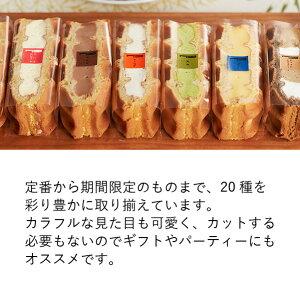 【送料込】季節のワッフルケーキ10個セット【スイーツ送料無料ギフト退職お礼お菓子出産内祝いお返し結婚産休ケーキワッフル・ケーキの店エール・エル】