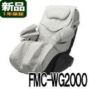 ◆新品◆代引不可 ダブルエンジン FMC-WG2000 アイボリー 【ファミリー マッサージチェア】