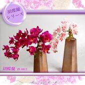 ■胡蝶蘭の舞シルクフラワー