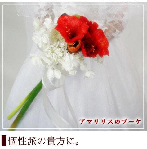 アマリリスのブーケ 造花 ブートニア ヘッドドレス 結婚式 ウェディング シルクフラワー アートフラワー 写真撮り・お色直し ブライダル ブーケトス