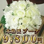 ■本格派!!9,800円ブーケ白シルクフラワーウェディング結婚式ブーケ