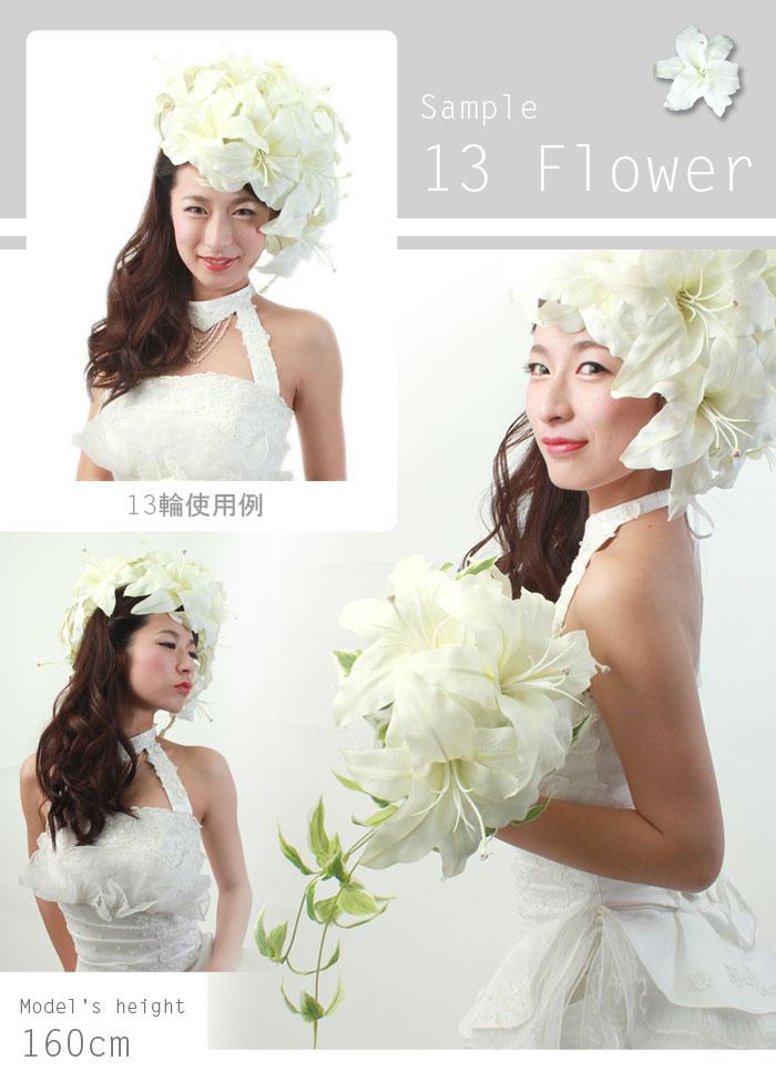 造花百合ヘッドドレスエリカ様スタイルに!髪飾り「Mサイズ」(