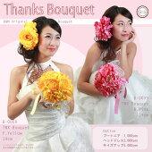 造花■サンクスブーケ2シルクフラワー