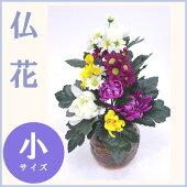 ■枯れない仏花(小)お供えお仏壇お墓【あす楽対応】【smtb-s】