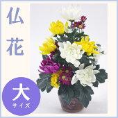■枯れない仏花(大)お供えお仏壇お墓【あす楽対応】【smtb-s】