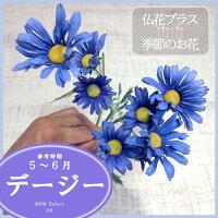 デージー 造花 仏壇 お供え 【5,000円以上送料無料】