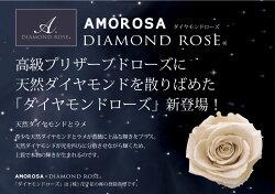 ■プリザギフト■ダイアモンドローズ【あす楽対応】プリザーブドフラワーAMOROSAアモローサ