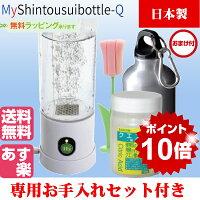 水素水生成器/MyShintousuiBottle-Q/My神透水ボトル/送料無料/オススメ/日本製/マイシントウスイ/